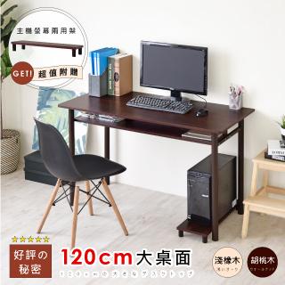 【Hopma】多功能巧收圓腳工作桌-附電腦螢幕架