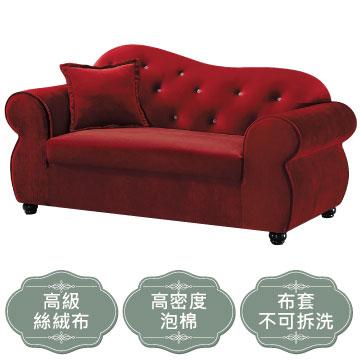 (薩迪琪亞 )水鑽雙扶手紅色貴妃椅 (兩向可選)