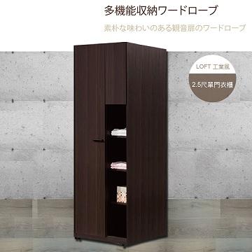 《甜蜜蜜》胡桃2.5尺單門衣櫃