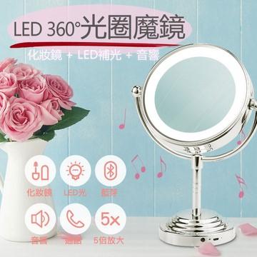 GREENON 光圈魔鏡 (四合一智慧型 化妝雙面鏡 LED化妝燈 藍芽音響 語音通話)