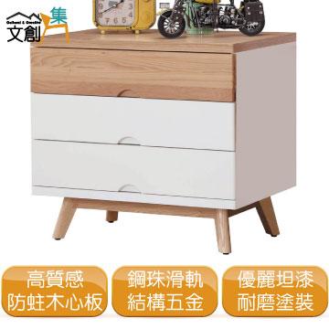 (幸福光影) 木紋雙色2.5尺三抽展示櫃/收納櫃