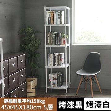 《舒適屋》鐵力士沖孔平面烤漆五層架-45X45X180(2色可選)