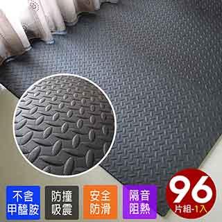 工業風鐵板紋62CM黑色大巧拼地墊-附收邊條(96片裝-適用11坪)