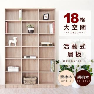 《HOPMA》鄉村十八格大空間書櫃