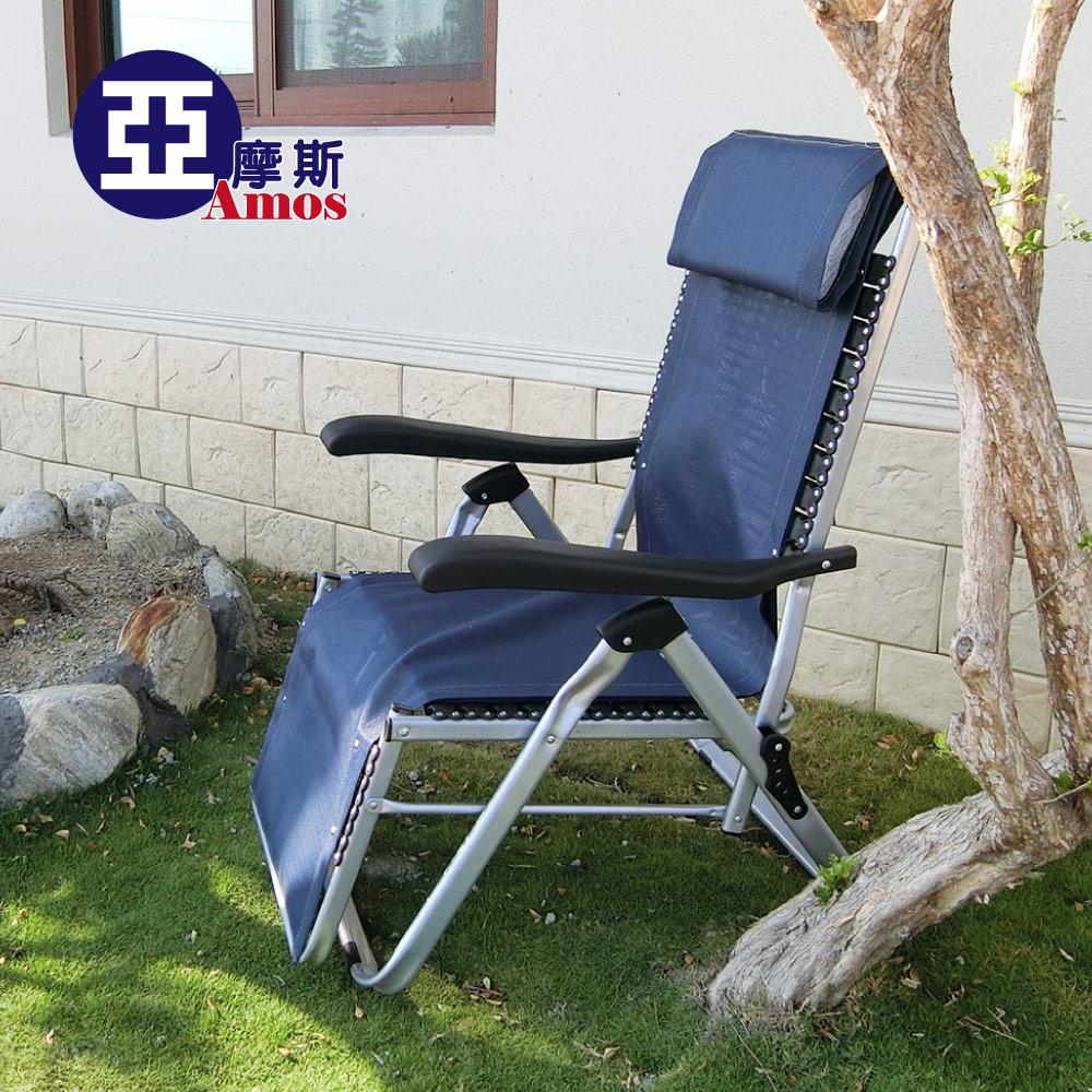 【Amos】升級版耐重透氣網布無段式涼椅