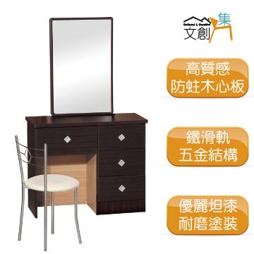 [文創集]艾倫  時尚3尺立鏡式四抽化妝台/鏡台組合(含化妝椅+五色可選)