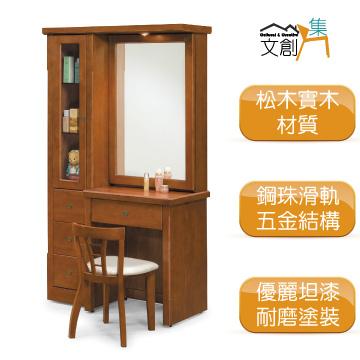 [文創集]米利森    時尚3.4尺實木立鏡化妝台/鏡台組合(鏡台+立鏡櫃+含化妝椅)