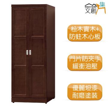 [文創集]瑪吉   時尚2.5尺實木二門衣櫃/收納櫃