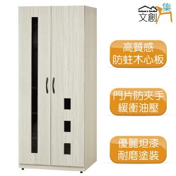 [文創集]艾菲亞   雙色2.5尺二門雙吊衣櫃/收納櫃