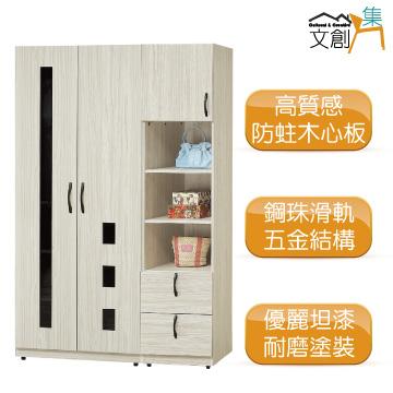 [文創集]艾菲亞   雙色4.1尺三門衣櫃/收納櫃組合(吊衣桿+二抽屜)
