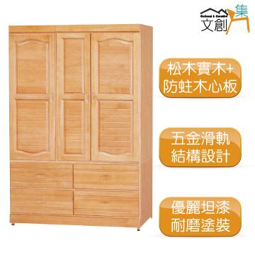 [文創集]百利  赤陽木紋4尺三門四抽實木衣櫃/收納櫃