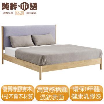 [文創集] 貝希卡 北歐風5尺棉麻布實木雙人三件式組合(床台+正三線天絲涼爽3D透氣獨立筒床墊)