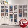 [文創集] 羅洛   時尚8尺木紋書櫃/收納櫃組合