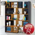 [文創集]波賽頓   時尚2.7尺雙色伸縮機能書櫃/收納櫃