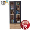 [文創集]尼米茲  時尚2.7尺木紋二抽書櫃/收納櫃