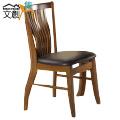 [文創集] 洛布南  時尚皮革實木柚木色餐椅
