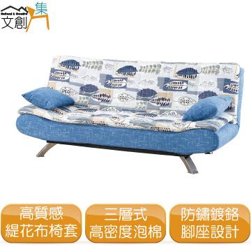 [文創集]艾路  時尚緹花布二用沙發/沙發床(展開式機能設計)