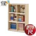 [文創集] 艾納夫  時尚2.7尺伸縮機能書櫃/收納櫃(二色可選)