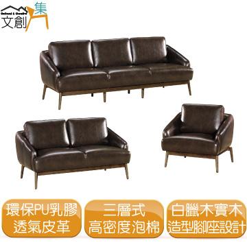 [文創集]艾德蒙   工業風透氣皮革實木三人座沙發椅(附贈時尚抱枕二顆)