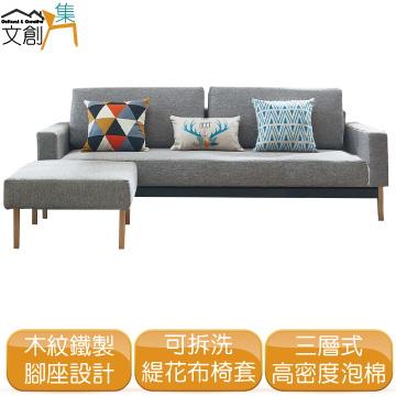 [文創集]亞當   高機能性緹花布L型沙發/沙發床組合(三人座+椅凳&二色可選)