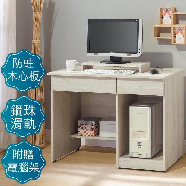 Boden-亞柏3.2尺電腦書桌/ 工作桌(贈電腦架)