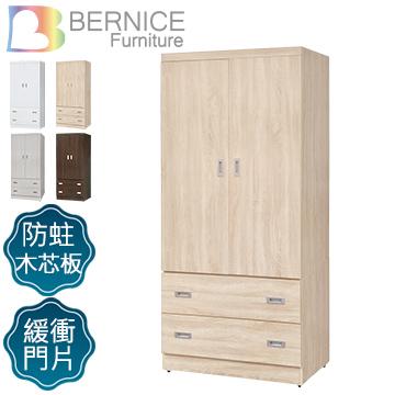 Bernice-洛克2.7尺二門二抽衣櫃(四色可選)