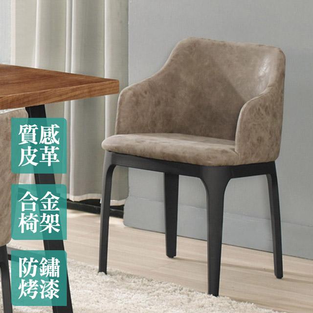 Boden-柯諾皮面餐椅/ 單椅