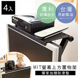 【澄境】專利設計可調式螢幕空間置物架(四入)
