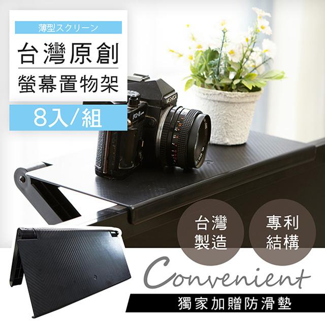 【澄境】專利設計可調式螢幕空間置物架(八入)