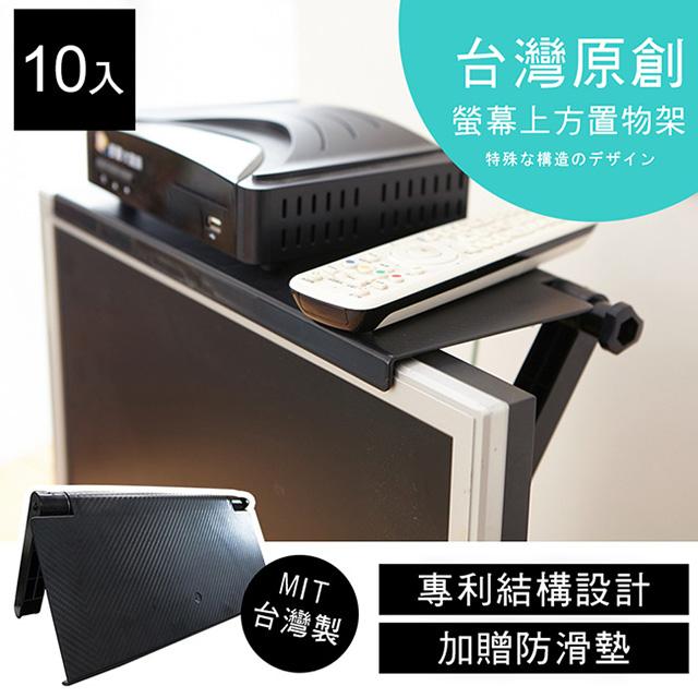 【澄境】專利設計可調式螢幕空間置物架(十入)