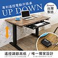 【澄境】英國風大桌面電動升降工作桌