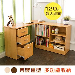【澄境】 經典百變L型多格收納書櫃書桌