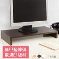 【澄境】環保低甲醛木紋螢幕桌上架