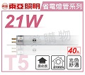 (40入)TOA東亞 FH21D-EX 21W 865 晝白光  T5日光燈管 _ TO100006