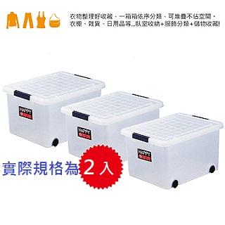 《快樂屋》日式強固型掀蓋式整理箱(2入)